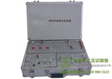 通信原理实验箱(新模块化)|实验箱系列