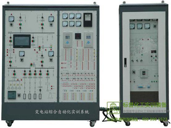 变电站综合自动化实训系统装置|电力系统继电保护