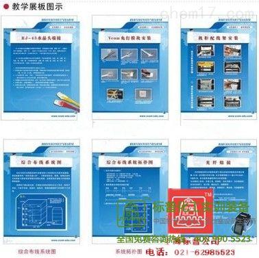 教学展板 综合布线系统实训装置