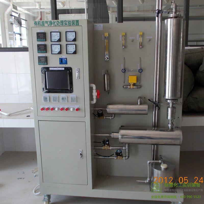 数据采集有机废气生物法气体净化处理设备