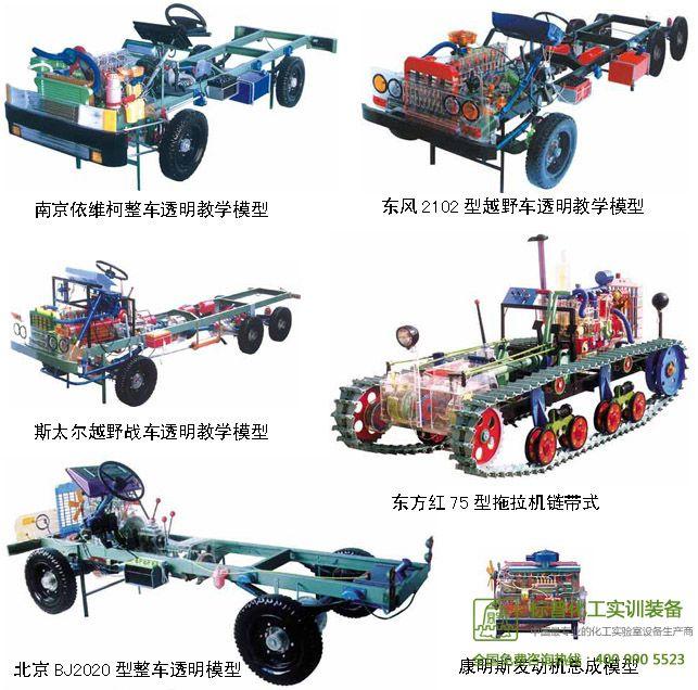 上海大众桑塔纳,帕萨特b5轿车,东风,解放全透明整车模型